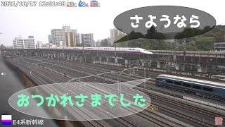 2021/10/17 サンキューMax とき E4系団体臨時列車