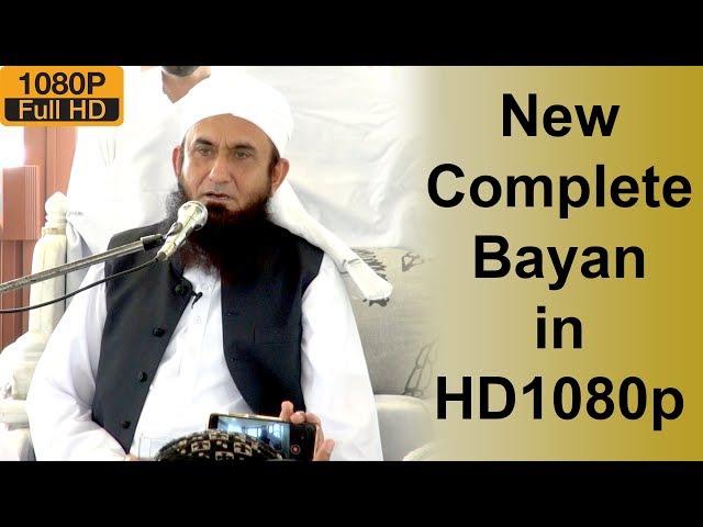 (Latest Bayan) Maulana Tariq Jameel - Jumma Bayan at Jamia Dar Ul Huda Karachi - 2 February 2018