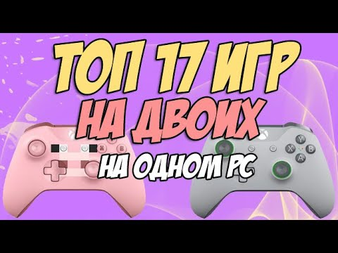 Игры на двоих на одном компьютере №14 / Split screen, HotSeat, Кооператив в 2019 + ССЫЛКИ