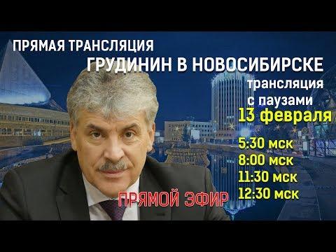 Грудинин в Новосибирске - Поисковик музыки mp3real.ru
