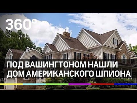 Под Вашингтоном нашли дом американского шпиона, засланного в Кремль