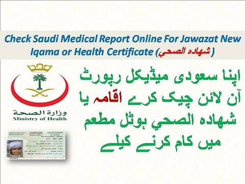 How To Check Saudi Medical Report Online For Jawazat New Iqama Or Health Certificate  D B D  D A D Af D   D A D  D B D Ad D A