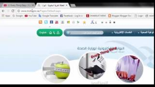 How To Check Saudi Medical Report Online For Jawazat New Iqama or Health  Certificate (شهاده الصحي )