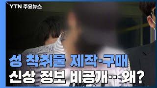 """법원 """"성 착취물 제작·구매자 신상 비공개&q…"""