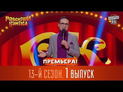 Рассмеши комика (1-10 сезон) -
