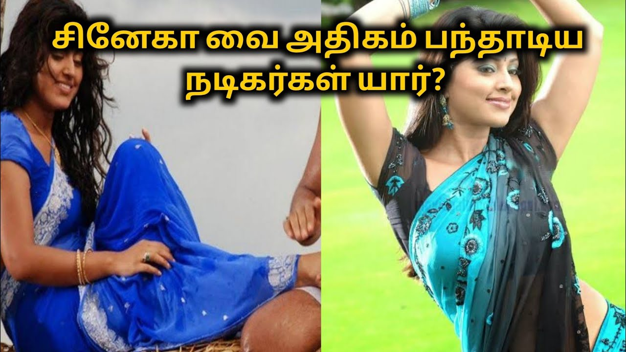 Download சினேகா வை பூந்து விளையாடிய தமிழ்  நடிகர்கள் | cinema gossip | 70 mm | Tamil gossip