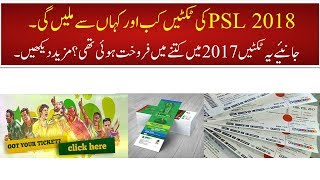 Where to Buy PSL Tickets Online 2018 And when these are available for PSL 2018 3rd Season