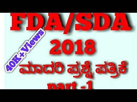 FDA/SDA  MODEL QUESTION PAPER 2018 -PART 1