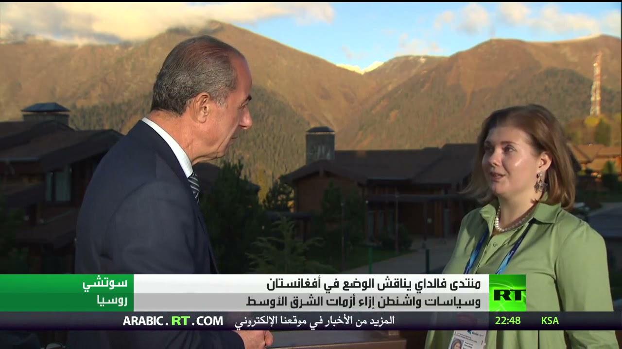 منتدى فالداي يناقش الوضع في أفغانستان وسياسات واشنطن إزاء أزمات الشرق الأوسط  - نشر قبل 2 ساعة