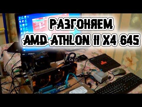 Как разогнать процессор amd athlon ii x4 640