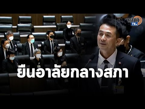 หมอชลน่าน นำทีมเพื่อไทย ยืนไว้อาลัยกลางสภา ให้ทุกชีวิตจากโควิด : Matichon TV