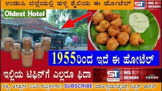 Udupi News Today Oldest Hotel In Udupi District Historical Hotels In Karkala \u0026 Karnataka