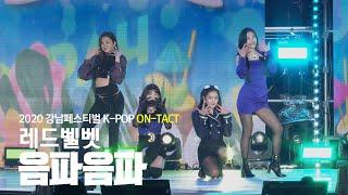 레드벨벳(Red Velvet) - 음파음파(Umpah Umpah)
