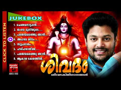Hindu Devotional Songs Malayalam | Sivadam | Shiva Devotional Song | Madhu Balakrishnan Songs