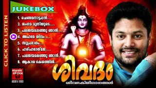 Hindu Devotional Songs Malayalam | Sivadam | Shiva Devotional Song | Madhu Balakrishnan Songs
