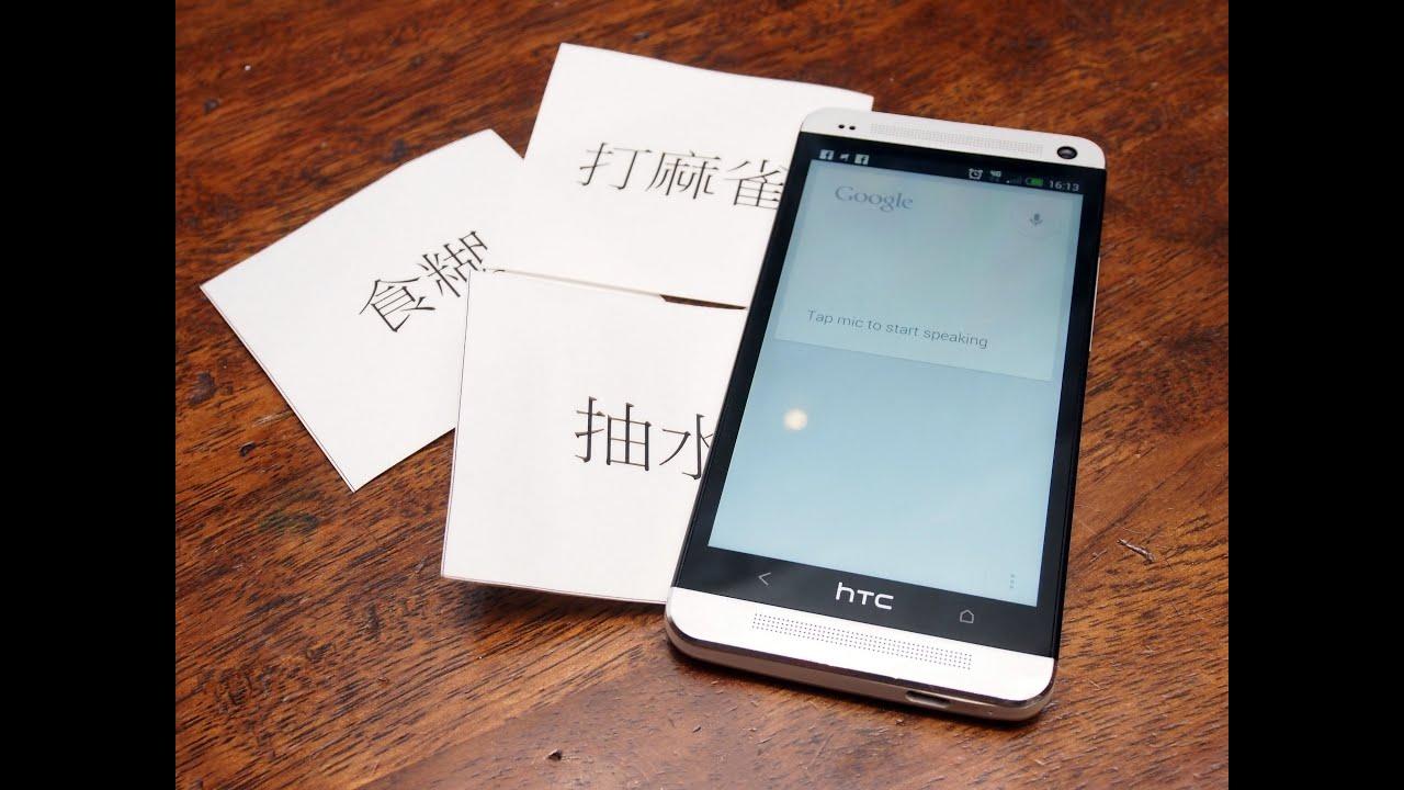 ePrice hk - Google 廣東話語音搜尋示範 - YouTube