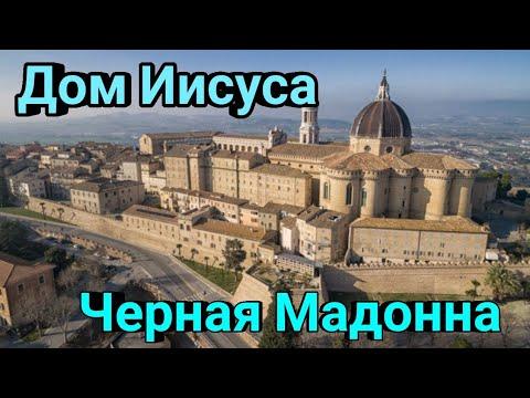 Святые места / Чёрная Мадонна/ Часть-1