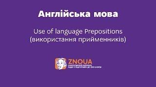 Відеоурок ЗНО з англійської. Use of language Prepositions (Використання прийменників)
