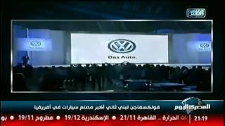 مصنع فولسفاغن في الجزائر  بعيون مصرية ماذا قالوا عن التحرك الجزائري