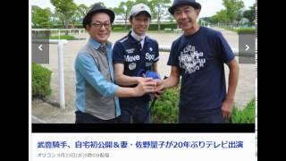 武豊騎手、自宅初公開&妻・佐野量子が20年ぶりテレビ出演 オリコン 9月...
