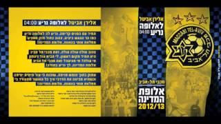אלירן אביטל לאלופה נריע שיר האליפות של מכבי תל אביב 2012 2013