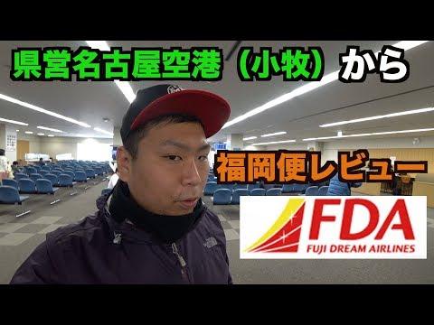 【FDA】フジドリームエアラインズ搭乗レビュー#小牧空港#県営名古屋空港#福岡空港