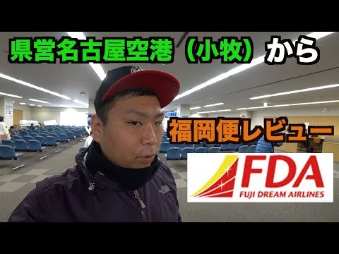 FDAフジドリームエアラインズ搭乗レビュー#小牧空港#県営名古屋空港#福岡空港