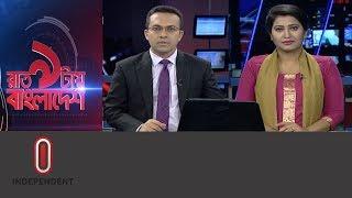Raat 9tai Bangladesh II রাত ৯টায় বাংলাদেশ II 24 May 2019