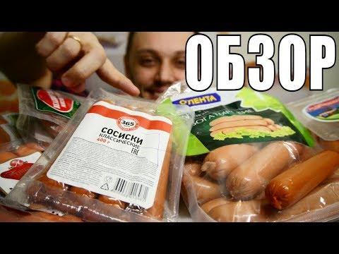 Обзор на сосиски - рейтинг цена и качество (кушаем и слушаем)
