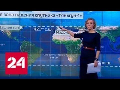 """Обломки станции """"Тяньгун-1"""" могут рухнуть на США и Монако - Россия 24"""