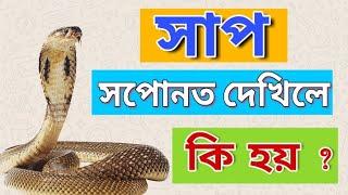 সাপ সপোনত দেখিলে তাৰ ফল কেনে হয় ? Assamese Tips