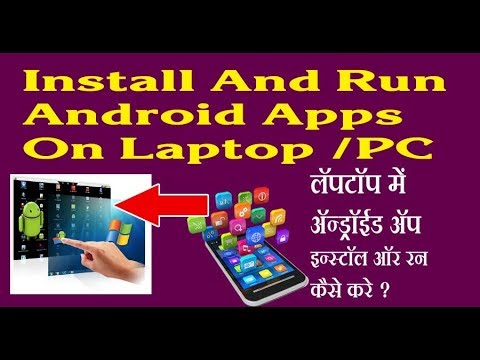 How to install android apps in laptop ? in hindi Computer mein Android Apps  Use kare
