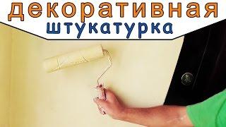 ДЕКОРАТИВНАЯ ШТУКАТУРКА из ОБЫЧНОЙ ШПАТЛЕВКИ СВОИМИ РУКАМИ(Мы покажем Вам как из обычной финишной шпатлевки и валика, сделать декоративную штукатурку. Такая штукатур..., 2015-10-29T17:11:53.000Z)
