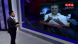 لماذا تصر ميليشيا الحوثيين على محاكمة الصحفيين المختطفين في معتقلاتها؟ | بين اسبوعين