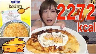 [MUKBANG] I try a Swiss Style Rosti Fried Potato Dish With Cheese and Eggs 2272kcal | Yuka [Oogui]