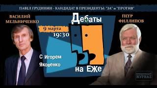 Дебаты на ЕЖе: Петр Филиппов vs Василий Мельниченко о Павле Грудинине.  Совсем коротко.