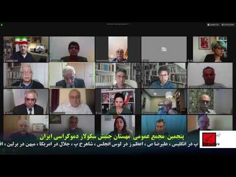 نشست  عمومی مهستان سکولار دموکراتهای ایران در پانزدهم اپریل 2018