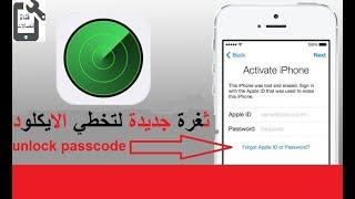 ثغرة جديدة لتخطي ايكلود الايفون الاصدارات ios12 unlock passcode 2018