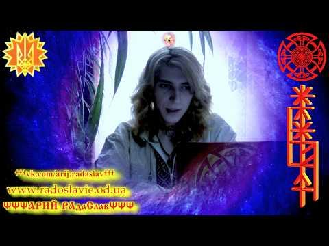арийско славянские веды видео смотришься великолепно живешь