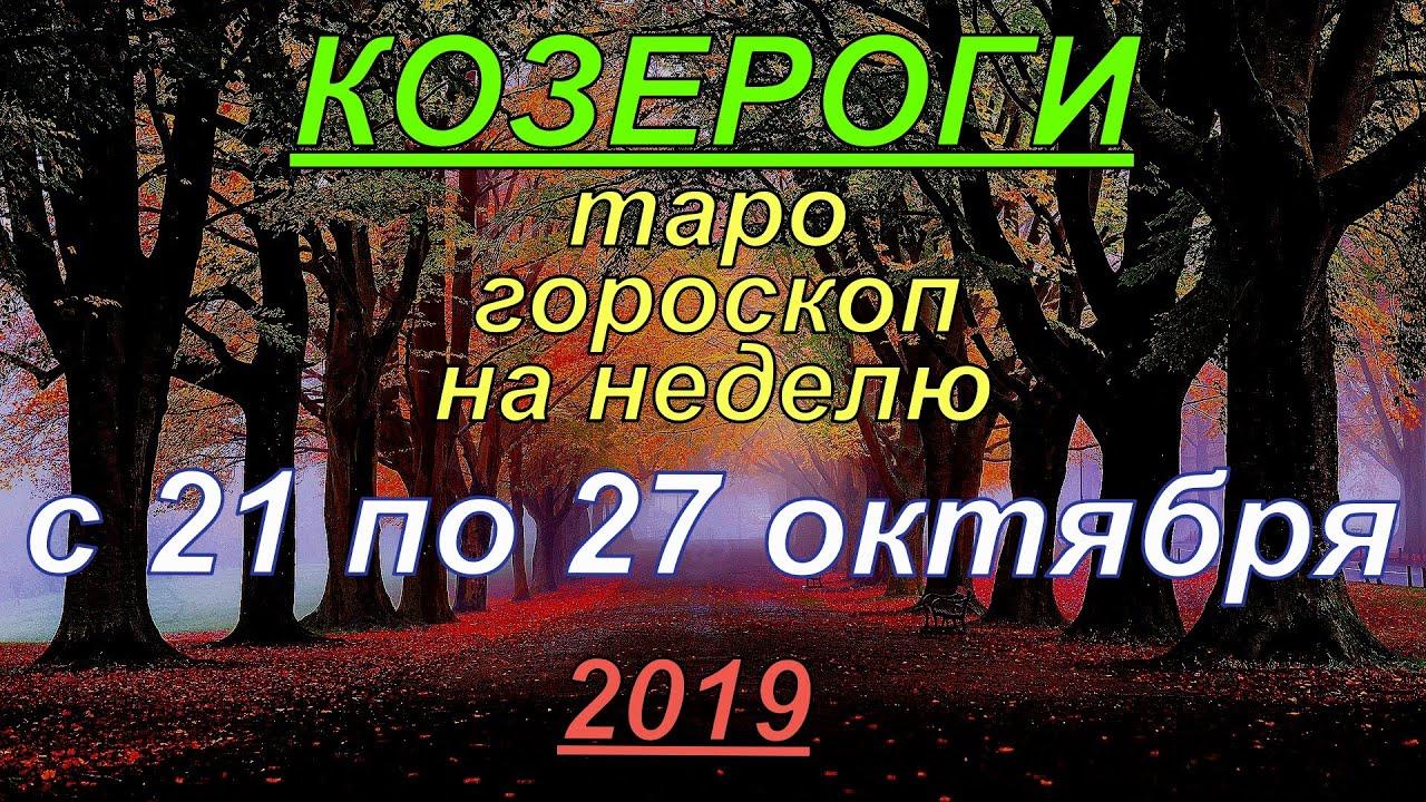 ГОРОСКОП КОЗЕРОГИ С 21 ПО 27 ОКТЯБРЯ.2019