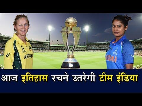 ICC Women's World Cup 2017 : India vs Australia semi-final !!