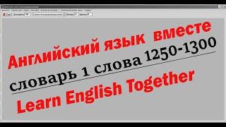Английский язык словарь 1, слова 1250-1300