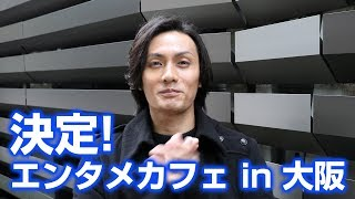 「加藤和樹のエンタメカフェ」大阪編が2018年6月に実施決定しました!詳...