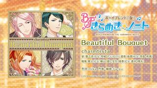 【ボイきら】『Beautiful Bouquet』試聴動画