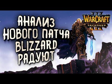 АНАЛИЗ НОВОГО ПАТЧА ДЛЯ Warcraft 3 Reforged