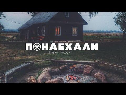 Реалити-шоу 'Понаехали' - 1 эпизод / ПРЕМЬЕРА! - Видео онлайн