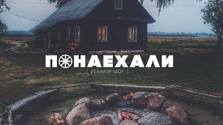 Реалити-шоу 'Понаехали' - 1 эпизод / ПРЕМЬЕРА!