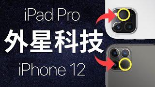 新 iPad Pro iPhone 12 有外星科技?