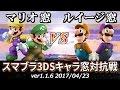 【スマブラ3DS】マリオ窓 VS ルイージ窓対抗戦(ストック引継/5on5) / Smash 4 3DS Crew Battle - Mario Crew VS Luigi Crew