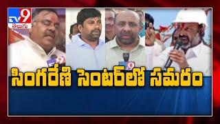 Singareni: Cold war between BJP vs TRS leaders in Adilabad - TV9